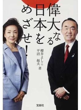偉大なる日本をめざせ!(宝島SUGOI文庫)