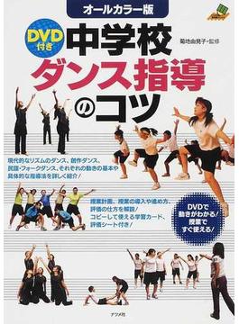 中学校ダンス指導のコツ オールカラー版