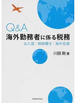 Q&A海外勤務者に係る税務 出入国・相続贈与・海外投資