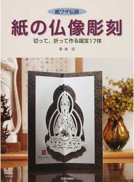 紙の仏像彫刻 紙ワザ仏師 切って、折って作る国宝17体 ペーパークラフト