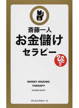 お金儲けセラピー 読むだけでどんどん豊かになる