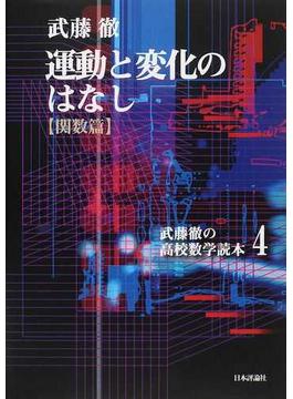 武藤徹の高校数学読本 4 運動と変化のはなし