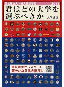 君はどの大学を選ぶべきか 国公私立大・短大受験年鑑 2013
