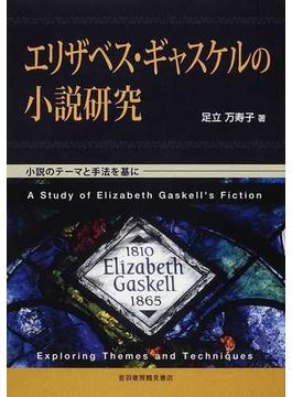 エリザベス・ギャスケルの小説研究 小説のテーマと手法を基に