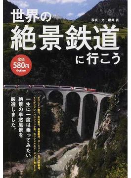 世界の絶景鉄道に行こう