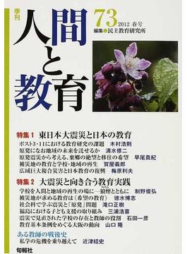 季刊人間と教育 73(2012春号) 特集東日本大震災と日本の教育/大震災と向き合う教育実践