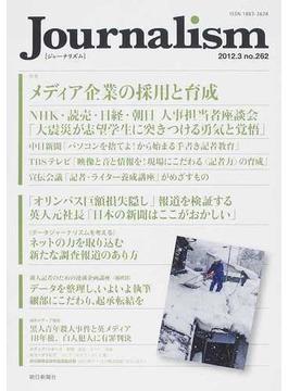 Journalism no.262(2012.3) 特集メディア企業の採用と育成