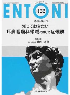 ENTONI Monthly Book No.138(2012年3月) 知っておきたい耳鼻咽喉科領域における症候群