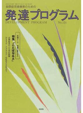発達プログラム No.124 特集「ことばQ&A」