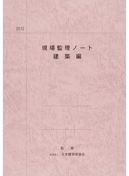 現場監理ノート 2012建築編