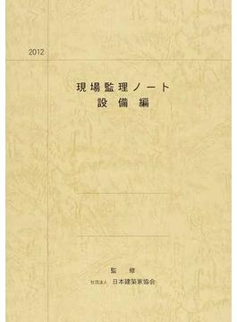 現場監理ノート 2012設備編