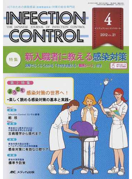 INFECTION CONTROL ICTのための病院感染(医療関連感染)対策の総合専門誌 第21巻4号(2012−4) 特集新入職者に教える感染対策