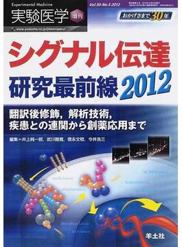 実験医学 Vol.30No.5(2012増刊) シグナル伝達研究最前線 2012 翻訳後修飾,解析技術,疾患との連関から創薬応用まで