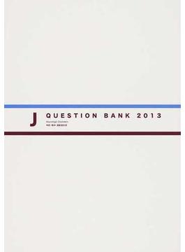 QUESTION BANK医師国家試験問題解説 2013vol.3J 神経・精神・運動器疾患