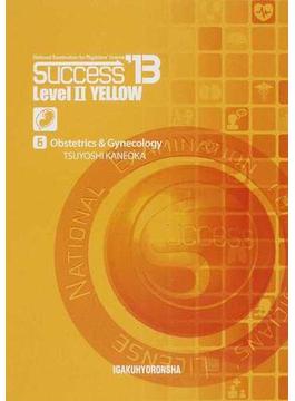 医師国試既出問題集サクセス YELLOW '13−Level2−6 産婦人科