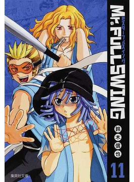 Mr.FULLSWING 11(集英社文庫コミック版)