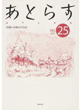 あとらす 投稿による総合文芸誌 NO.25(2012)