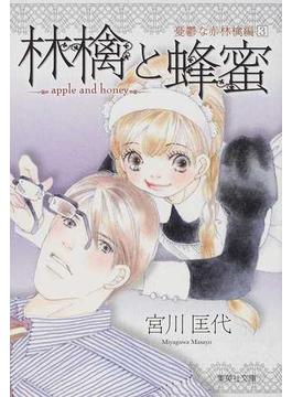林檎と蜂蜜 憂鬱な赤林檎編 3(集英社文庫コミック版)