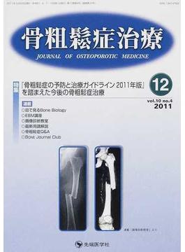 骨粗鬆症治療 vol.10no.4(2011−12) 特集『骨粗鬆症の予防と治療ガイドライン2011年版』を踏まえた今後の骨粗鬆症治療