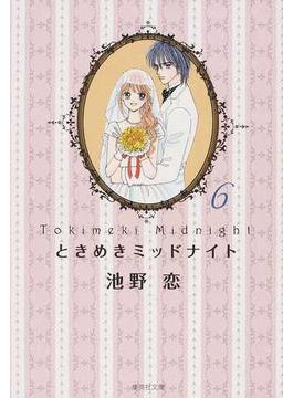 ときめきミッドナイト 6(集英社文庫コミック版)