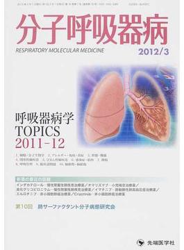 分子呼吸器病 Vol.16No.1(2012) 呼吸器病学TOPICS2011−12・新薬の最近の話題