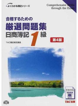 合格するための厳選問題集日商簿記1級 第4版