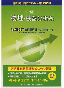 国試がわかる本 薬剤師 2013Vol.1 物理・機器分析系