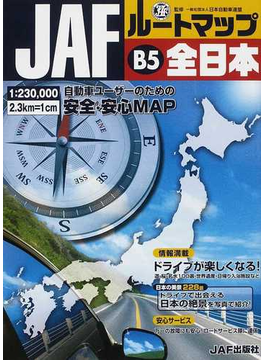 JAFルートマップB5全日本 2012