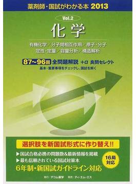 国試がわかる本 薬剤師 2013Vol.2 化学