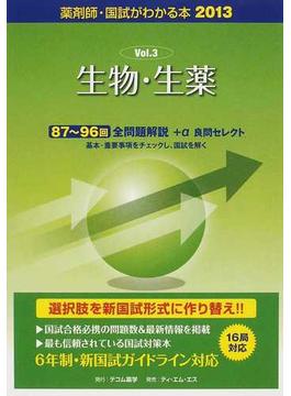 国試がわかる本 薬剤師 2013Vol.3 生物・生薬