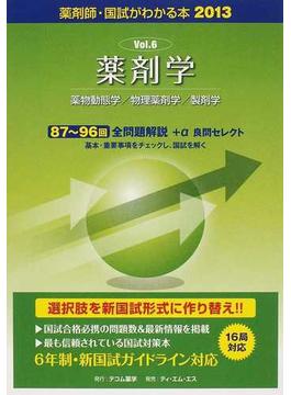 国試がわかる本 薬剤師 2013Vol.6 薬剤学