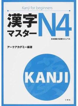 漢字マスターN4 日本語能力試験N4レベル