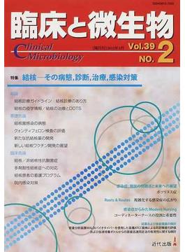 臨床と微生物 Vol.39No.2(2012年3月) 特集・結核−その病態、診断、治療、感染対策