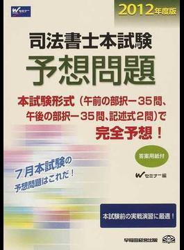 司法書士本試験予想問題 2012年度版