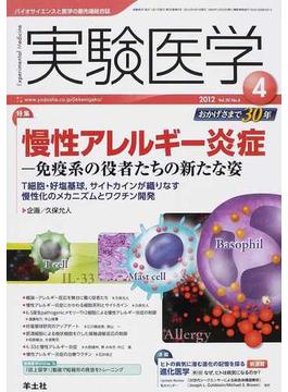実験医学 バイオサイエンスと医学の最先端総合誌 Vol.30No.6(2012−4) 〈特集〉慢性アレルギー炎症