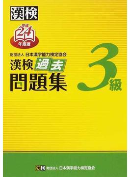 漢検過去問題集3級 平成24年度版