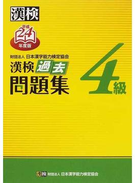 漢検過去問題集4級 平成24年度版