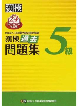 漢検過去問題集5級 平成24年度版