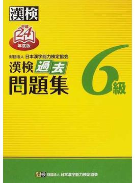 漢検過去問題集6級 平成24年度版