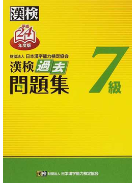 漢検過去問題集7級 平成24年度版