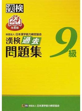 漢検過去問題集9級 平成24年度版