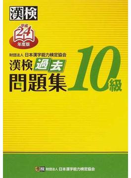 漢検過去問題集10級 平成24年度版