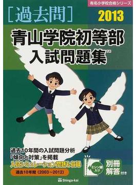 青山学院初等部入試問題集 過去10年間 2013