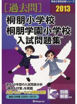 桐朋小学校・桐朋学園小学校入試問題集 過去10年間 2013