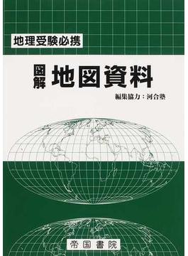 図解地図資料 地理受験必携 16版