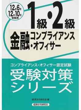 金融コンプライアンス・オフィサー1級・2級 コンプライアンス・オフィサー認定試験 2012年6月・10月受験用