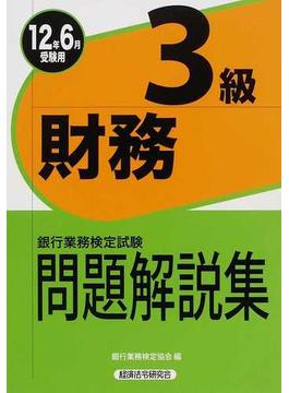 銀行業務検定試験問題解説集財務3級 2012年6月受験用