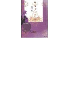サウダーデ(KCDX) 2巻セット