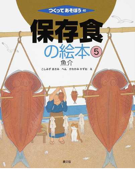 保存食の絵本 5 魚介
