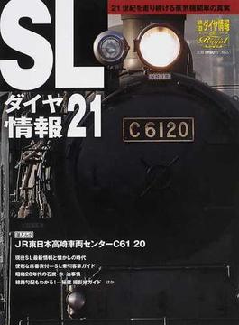 SLダイヤ情報21 鉄道ダイヤ情報Royal 21世紀を走り続ける蒸気機関車の真実